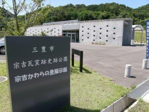 瓦のコンビナートの資料館