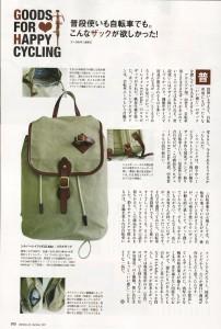 自転車人P.15 掲載 2011年7月14日発売