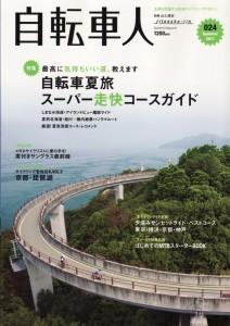 自転車人 2011年7月14日発売