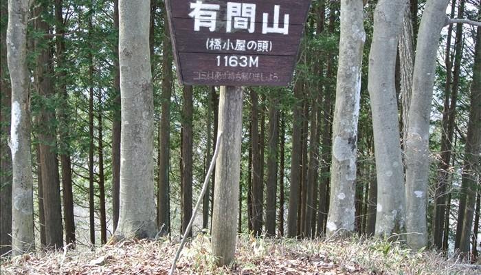 有間山ファミリー登山
