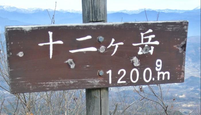 ファミリー登山 ~十二ヶ岳~