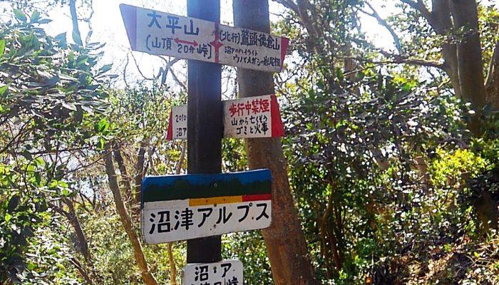 ファミリー登山 -日守山-