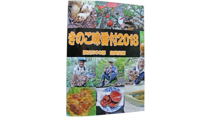 きのこ味番付2018